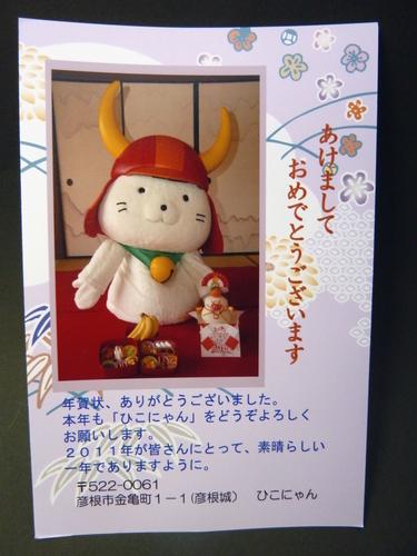 2011ひこにゃん年賀状01.JPG