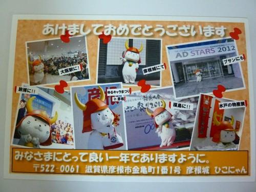 ひこにゃん2013年賀01.jpg