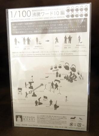 テラダモケイx沸騰ワード02.JPG