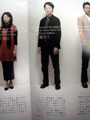 容疑者x川原和久1.JPG