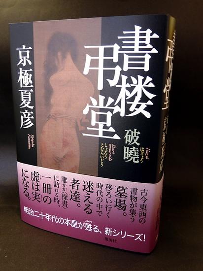 tomuraihagyo01.JPG